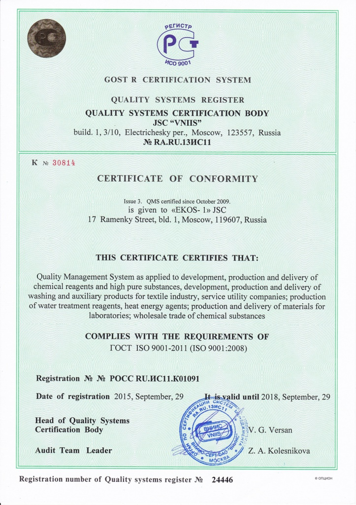 Certificate GOST ISO 9001-2011